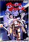 てなもんやボイジャーズ Vol.3[DVD]