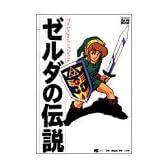 ゼルダの伝説―「神々のトライフォース」より (ワンダーライフスペシャル SHOGAKUKAN GAME BOOK)