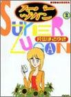 スーパーヅガン 2 (近代麻雀コミックス)