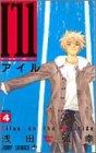 I'll ~アイル~ 4 (ジャンプ・コミックス)