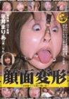 [平井まりあ りん] 顔面変形~未経験マゾ女優の醜い姿~