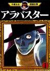 アラバスター(1) (手塚治虫漫画全集) -