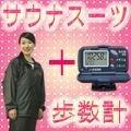 【在庫限り】【30%割引】サウナスーツ&歩数計のセット!