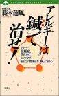 アレルギーは鍼で治せ!―アトピー、花粉症、ぜんそく、リュウマチ……現代の難病は「鍼」で治る (Futaba greenery books)