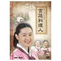 イ・ヨンエの宮廷料理人 ~ドラマで学ぶ韓国料理~ [DVD]