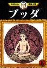 ブッダ(6) (手塚治虫漫画全集 (292))