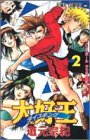 大好王 ダイスキング 2 (ジャンプコミックス)