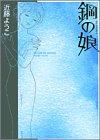 鋼の娘 (フィールコミックスGOLD (こ-2-1))
