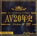 AV20年史DeluxeII [DVD]