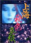 上海秘色草紙 (Feelコミックス)