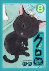 クロ號 8 (8) (モーニングワイドコミックス)