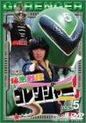 秘密戦隊ゴレンジャー Vol.5[DVD]