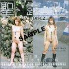 聖露出DVD(2)