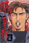 眠り玉三郎 2 (近代麻雀コミックス)