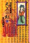 天上の虹―持統天皇物語 (2) (講談社漫画文庫)