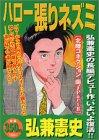 ハロー張りネズミ 北陸コネクション蘭子part2 (プラチナコミックス)