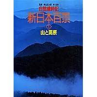 山と高原 (自然歳時記 新日本百景)