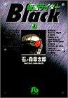 仮面ライダーBlack (3) (小学館文庫)