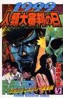 MMRマガジンミステリー調査班 9 1999人類大審判の日 (少年マガジンコミックス)
