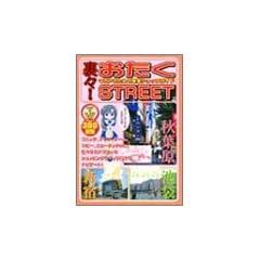 ���X!������STREET�\�}�j�A�̂��߂̓����V���b�v�K�C�h