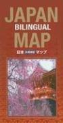 Japan and English both maps - Bilingual Map Japan