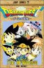 ドラゴンクエスト―ダイの大冒険 (18) (ジャンプ・コミックス)