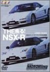 THE 疾る! NSX-R [DVD]