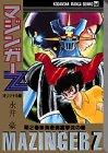 マジンガーZ—オリジナル版 (第2巻) (講談社漫画文庫)