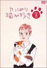 やっぱり猫が好き(8) [DVD]
