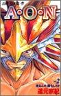 A・O・N 2 (ジャンプコミックス)