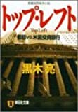 トップ・レフト―都銀vs.米国投資銀行 (祥伝社文庫)