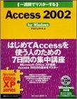 一週間でマスターするAccess 2002