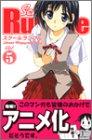 School Rumble Vol.5 (5) (少年マガジンコミックス)