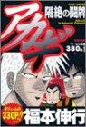 アカギ隔絶の闘牌 (バンブー・コミックス)