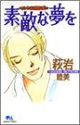 素敵な夢を~ハートフル読切り集 / 萩岩 睦美 のシリーズ情報を見る