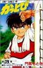 かっとび一斗 第39巻 勝利へのチャージ!!の巻 (ジャンプコミックス)