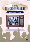 NHK想い出倶楽部II~黎明期の大河ドラマ編~DVD-BOX