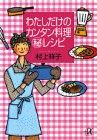 わたしだけのカンタン料理マル秘レシピ (講談社プラスアルファ文庫)