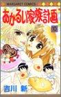 あかるい家族計画 10 (マーガレットコミックス)