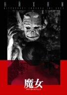 魔女 クリティカル・エディション [DVD]