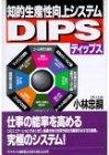 知的生産性向上システムDIPS(ディップス)