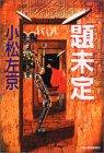題未定 (ハルキ文庫)