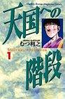 天国への階段(1) (講談社コミックス月刊マガジン)