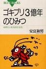 ゴキブリ3億年のひみつ