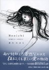 Hooichi―活字絵巻もう一つの耳なし芳一