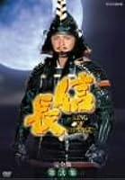 NHK大河ドラマ 信長 完全版 第弐集 [DVD]