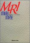 MRI自由自在