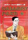 ギャラリーフェイク (4) (ビッグコミックス)
