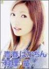 青春ばかちん料理塾 [DVD]