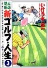 新ゴルフ・人生 3 (アクションコミックス)